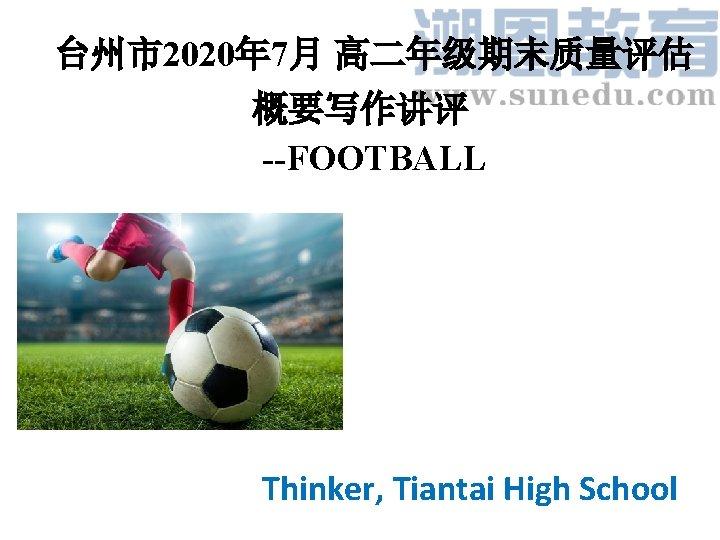 台州市2020年 7月 高二年级期末质量评估 概要写作讲评 --FOOTBALL Thinker, Tiantai High School