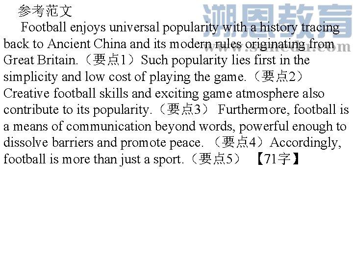 参考范文 Football enjoys universal popularity with a history tracing back to Ancient China and