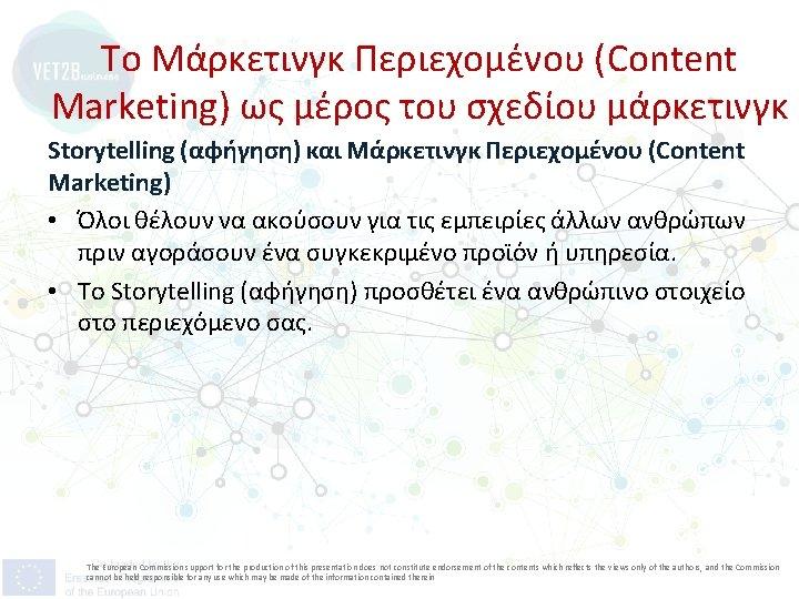 Το Μάρκετινγκ Περιεχομένου (Content Marketing) ως μέρος του σχεδίου μάρκετινγκ Storytelling (αφήγηση) και Μάρκετινγκ