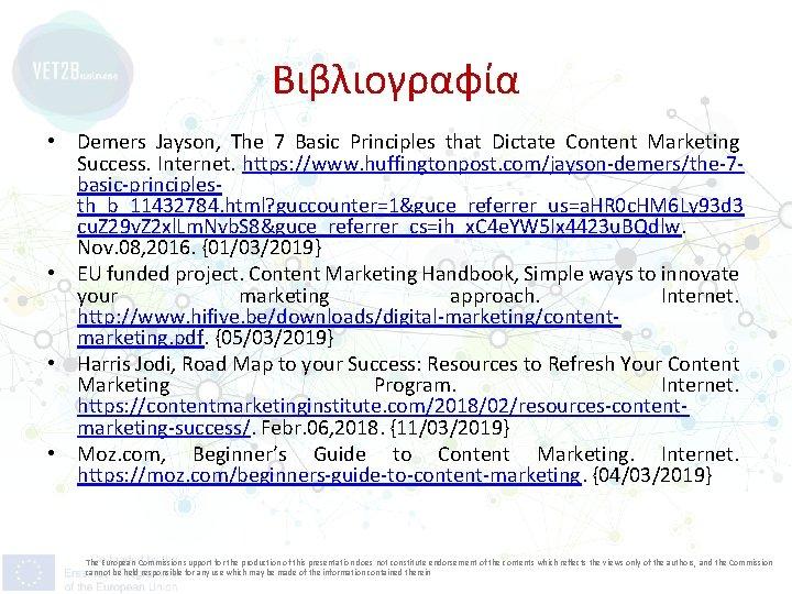 Βιβλιογραφία • Demers Jayson, The 7 Basic Principles that Dictate Content Marketing Success. Internet.