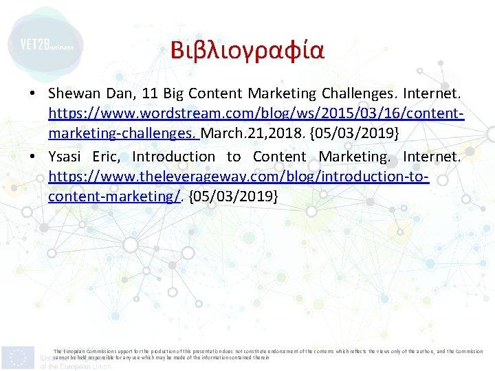 Βιβλιογραφία • Shewan Dan, 11 Big Content Marketing Challenges. Internet. https: //www. wordstream. com/blog/ws/2015/03/16/contentmarketing-challenges.