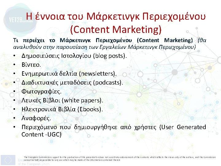 Η έννοια του Μάρκετινγκ Περιεχομένου (Content Marketing) Tι περιέχει το Μάρκετινγκ Περιεχομένου (Content Marketing)