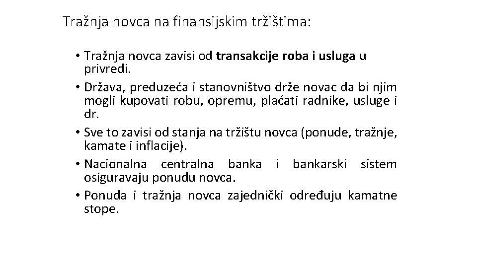 Tražnja novca na finansijskim tržištima: • Tražnja novca zavisi od transakcije roba i usluga