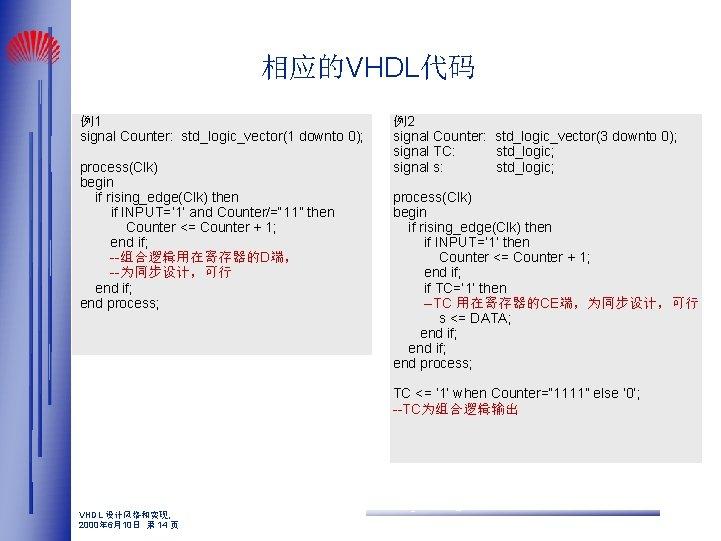 相应的VHDL代码 例1 signal Counter: std_logic_vector(1 downto 0); process(Clk) begin if rising_edge(Clk) then if INPUT='
