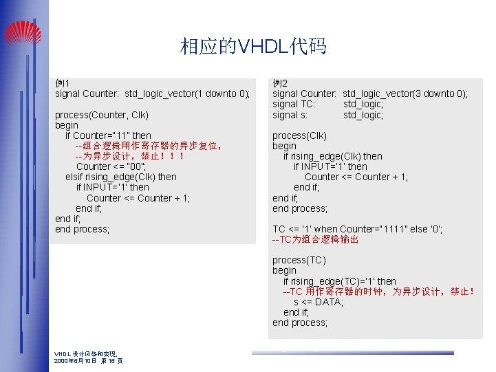 """相应的VHDL代码 例1 signal Counter: std_logic_vector(1 downto 0); process(Counter, Clk) begin if Counter="""" 11"""" then"""