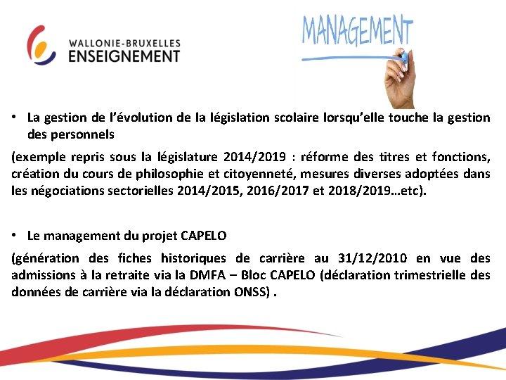 • La gestion de l'évolution de la législation scolaire lorsqu'elle touche la gestion