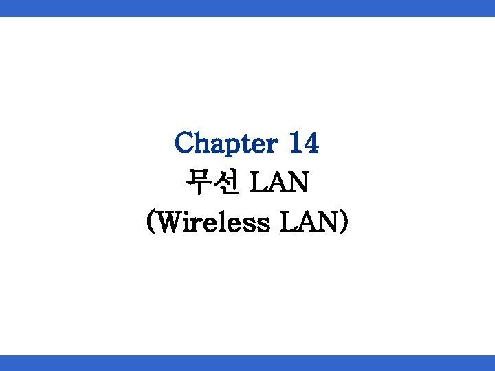 Chapter 14 무선 LAN (Wireless LAN)