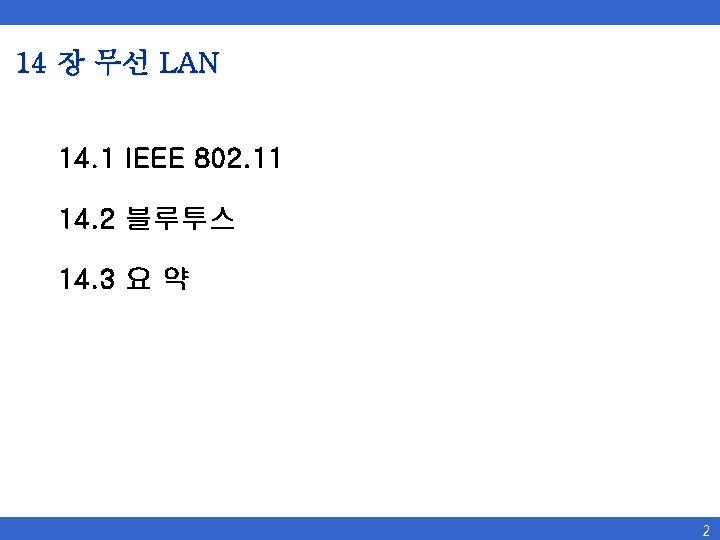 14 장 무선 LAN 14. 1 IEEE 802. 11 14. 2 블루투스 14. 3