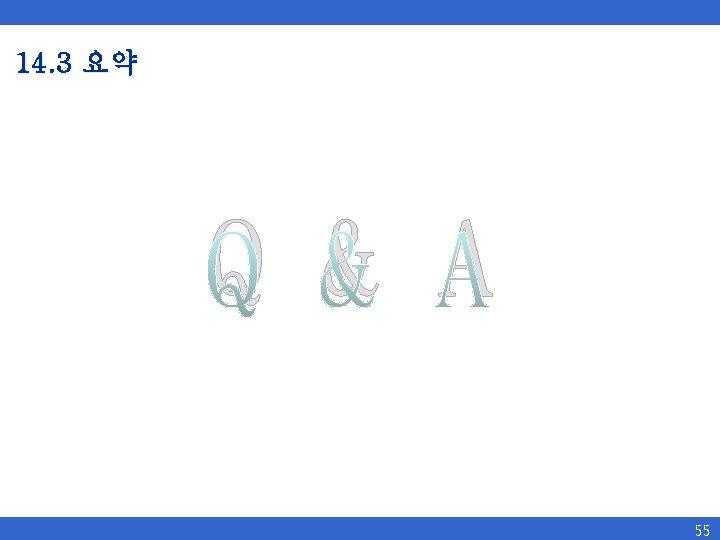 14. 3 요약 Q & A 55