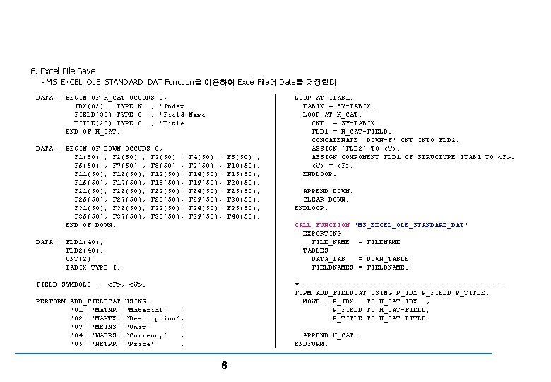 File Controlling 6. Excel File Save - MS_EXCEL_OLE_STANDARD_DAT Function을 이용하여 Excel File에 Data를 저장한다.