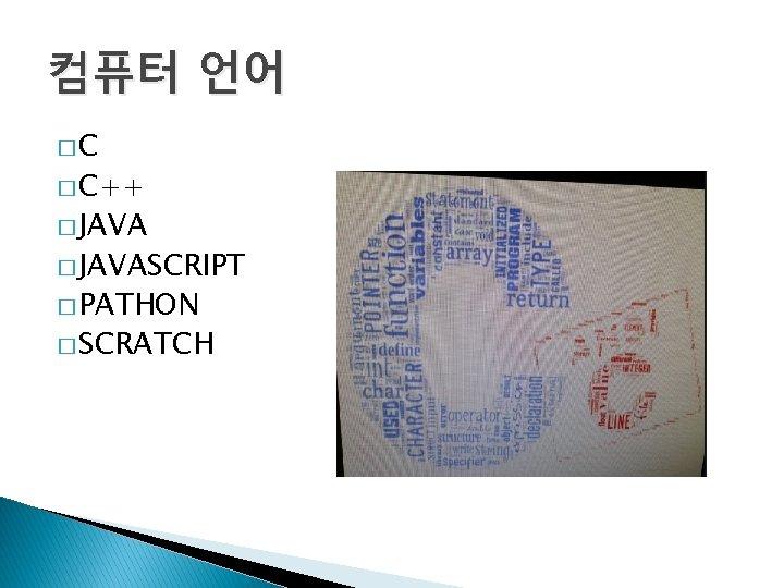 컴퓨터 언어 �C � C++ � JAVASCRIPT � PATHON � SCRATCH