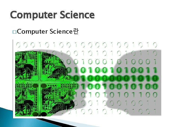 Computer Science � Computer Science란