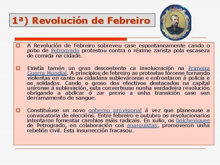 1ª) Revolución de Febreiro o A Revolución de Febreiro sobreveu case espontaneamente cando o