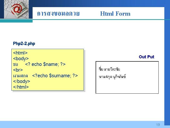 Company LOGO การสงขอมลดวย Html Form Php 2 -2. php <html> <body> ชอ <? echo