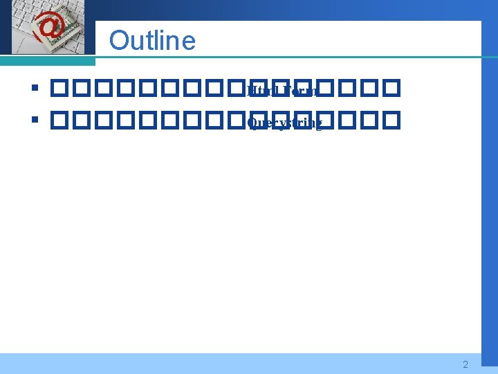 Company LOGO Outline § �������� Html Form § �������� Querystring 2