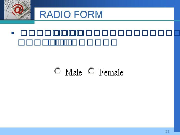 Company LOGO RADIO FORM § ������������ 21