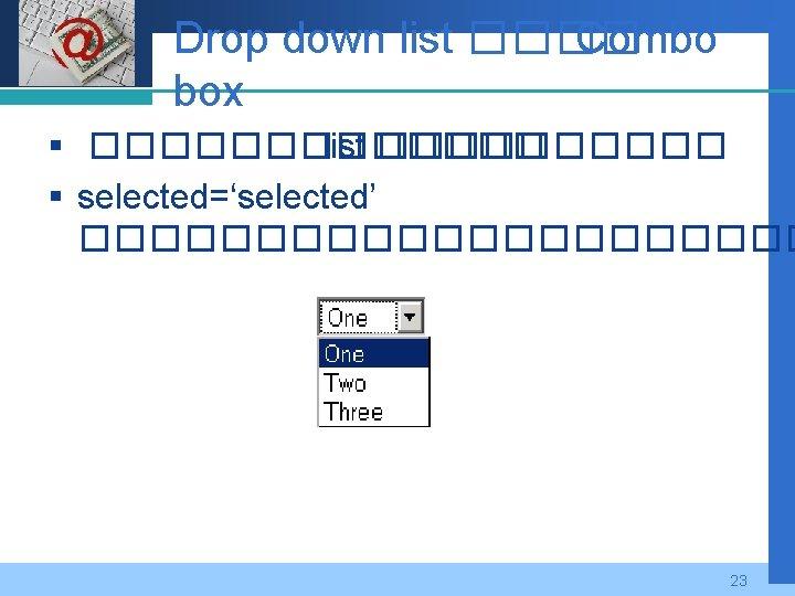 Company LOGO Drop down list ���� Combo box § ������� list ����� § selected='selected'