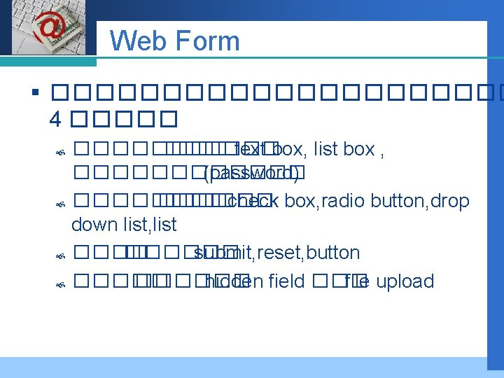 Company LOGO Web Form § ����������� 4 �������� text box, list box , ������