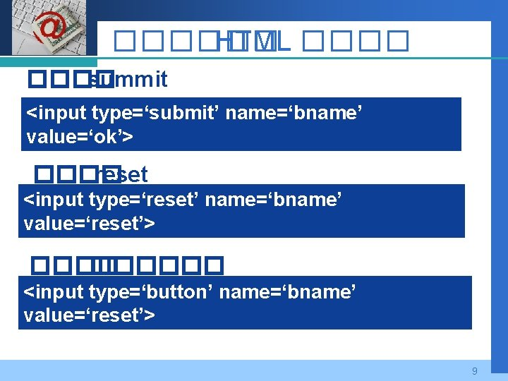 Company LOGO ������ HTML ���� summit <input type='submit' name='bname' value='ok'> ���� reset <input type='reset'