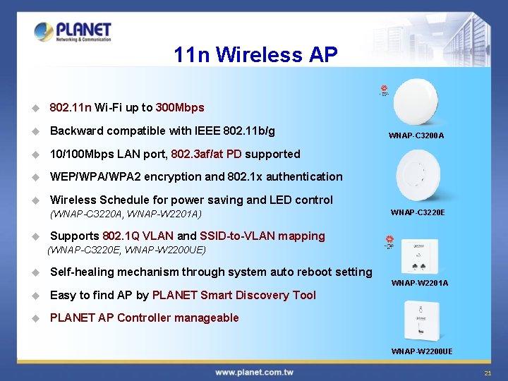 11 n Wireless AP u 802. 11 n Wi-Fi up to 300 Mbps u