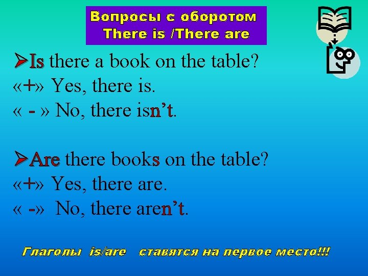 Вопросы с оборотом There is /There are ØIs there a book on the table?