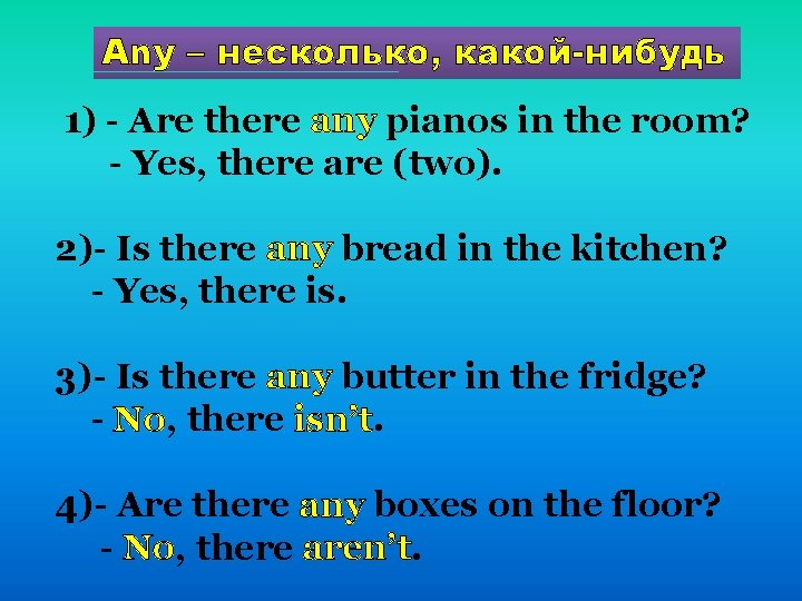 Any – несколько, какой-нибудь 1) - Are there any pianos in the room? -