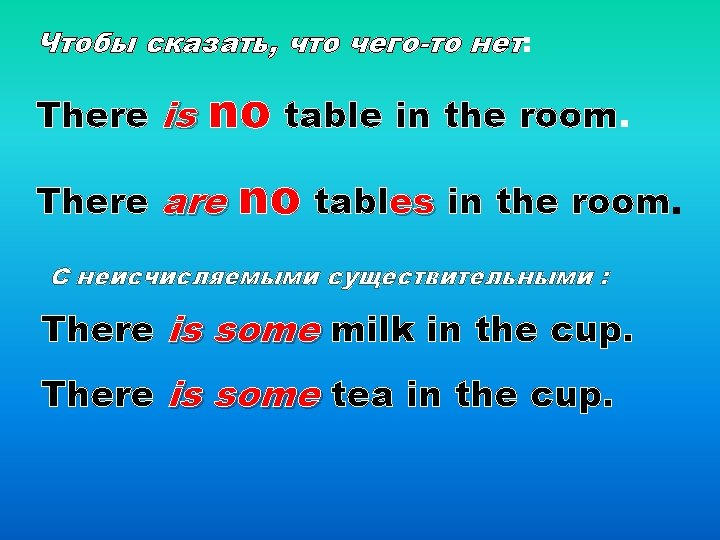 Чтобы сказать, что чего-то нет: There is no table in the room. There are