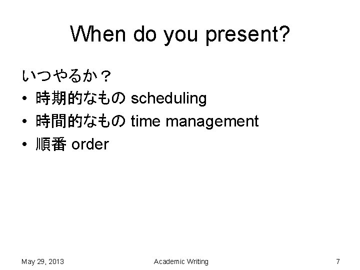 When do you present? いつやるか?  • 時期的なもの scheduling • 時間的なもの time management • 順番