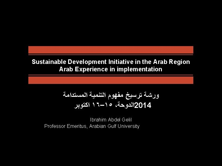 Sustainable Development Initiative in the Arab Region Arab Experience in implementation ﻭﺭﺷﺔ ﺗﺮﺳﻴﺦ ﻣﻔﻬﻮﻡ