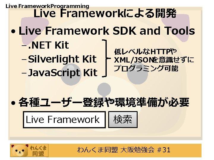 Live Framework. Programming Live Frameworkによる開発 • Live Framework SDK and Tools –. NET Kit