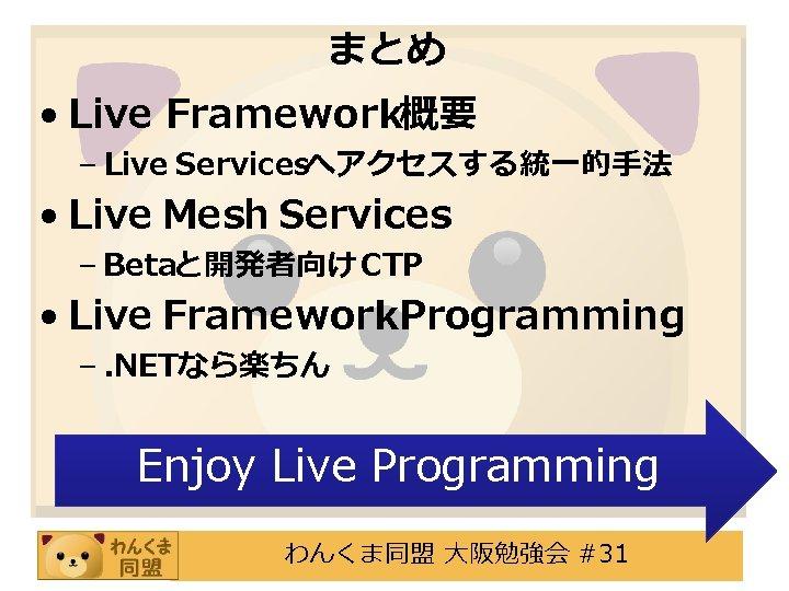 まとめ • Live Framework概要 – Live Servicesへアクセスする統一的手法 • Live Mesh Services – Betaと開発者向け CTP