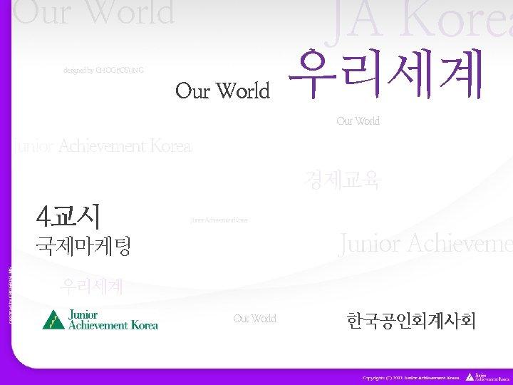 Our World designed by CHOGEOSUNG Our World JA Korea 우리세계 Our World Junior Achievement