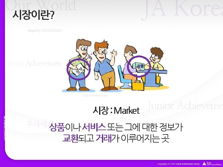 JA Korea Our World 시장이란? designed by CHOGEOSUNG Our World Junior Achievement Korea 경제교육