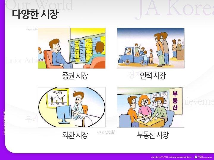 JA Korea Our World 다양한 시장 designed by CHOGEOSUNG Our World Junior Achievement Korea