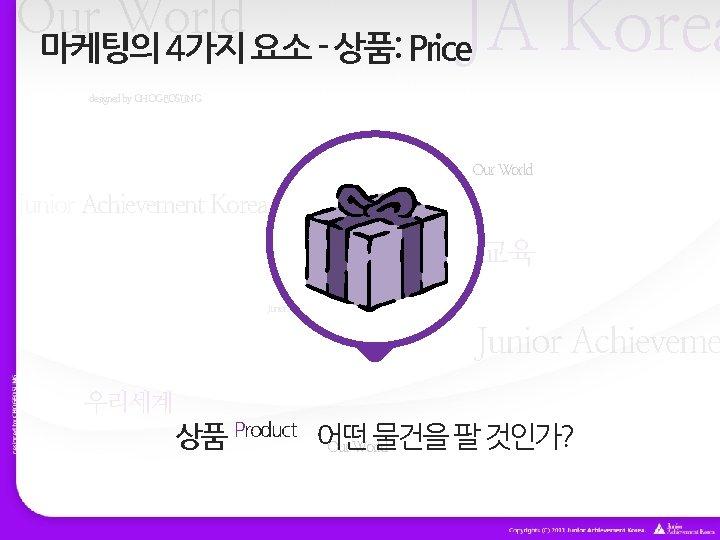 JA Korea Our World 마케팅의 4가지 요소 - 상품: Price designed by CHOGEOSUNG Our
