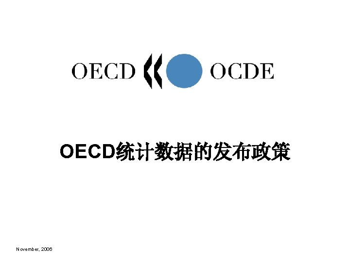 OECD统计数据的发布政策 November, 2006