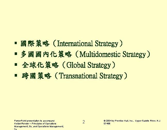 § 國際策略(International Strategy) § 多國國內化策略(Multidomestic Strategy) § 全球化策略(Global Strategy) § 跨國策略(Transnational Strategy) Power. Point