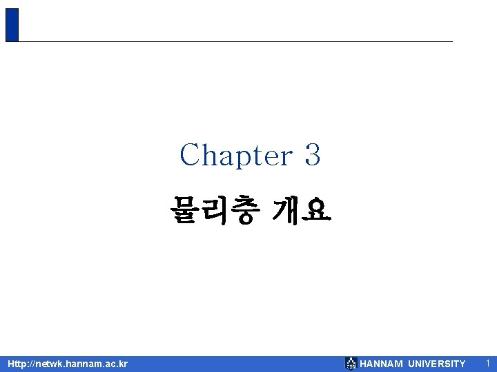 Chapter 3 물리층 개요 Http: //netwk. hannam. ac. kr HANNAM UNIVERSITY 1