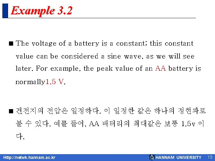 Example 3. 2 < The voltage of a battery is a constant; this constant