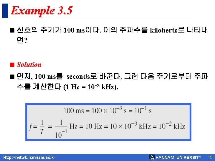 Example 3. 5 < 신호의 주기가 100 ms이다. 이의 주파수를 kilohertz로 나타내 면? <