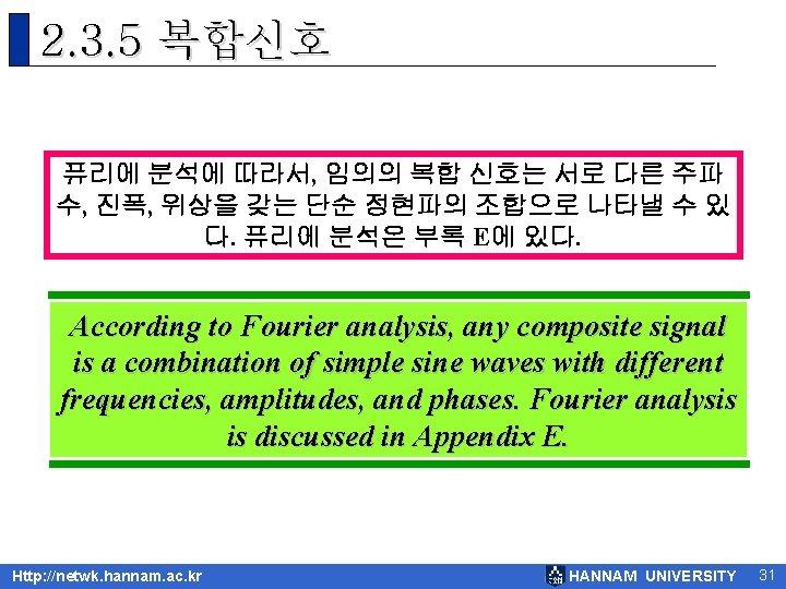 2. 3. 5 복합신호 퓨리에 분석에 따라서, 임의의 복합 신호는 서로 다른 주파 수,