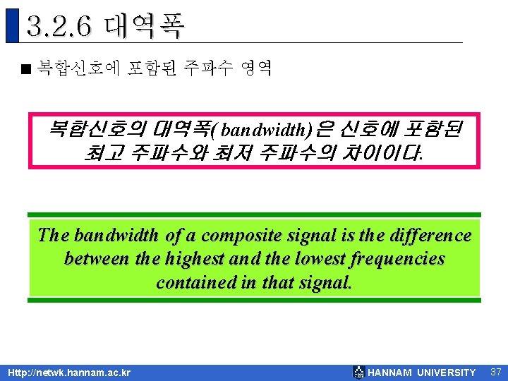3. 2. 6 대역폭 < 복합신호에 포함된 주파수 영역 복합신호의 대역폭( bandwidth)은 신호에 포함된