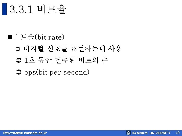 3. 3. 1 비트율 <비트율(bit rate) Ü 디지털 신호를 표현하는데 사용 Ü 1초 동안