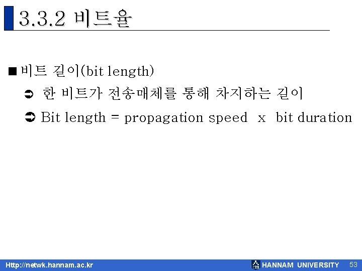 3. 3. 2 비트율 <비트 길이(bit length) Ü 한 비트가 전송매체를 통해 차지하는 길이