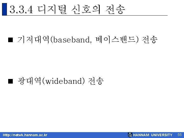 3. 3. 4 디지털 신호의 전송 < 기저대역(baseband, 베이스밴드) 전송 < 광대역(wideband) 전송 Http: