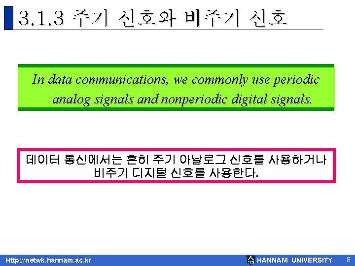 3. 1. 3 주기 신호와 비주기 신호 In data communications, we commonly use periodic
