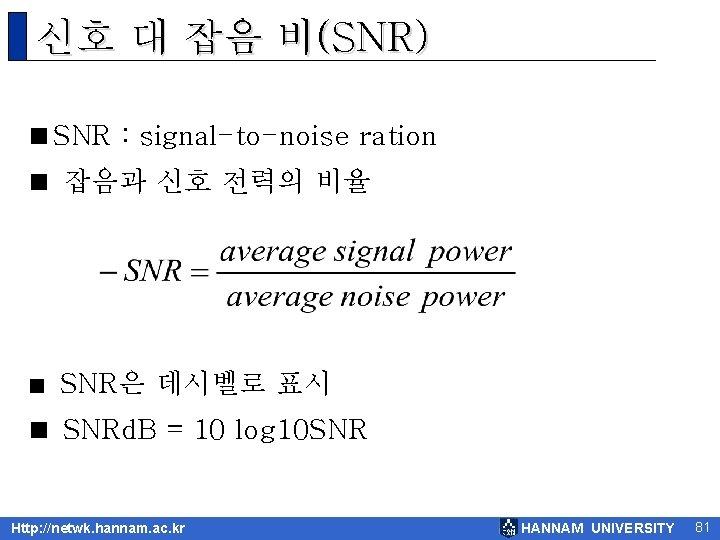 신호 대 잡음 비(SNR) <SNR : signal-to-noise ration < 잡음과 신호 전력의 비율 <
