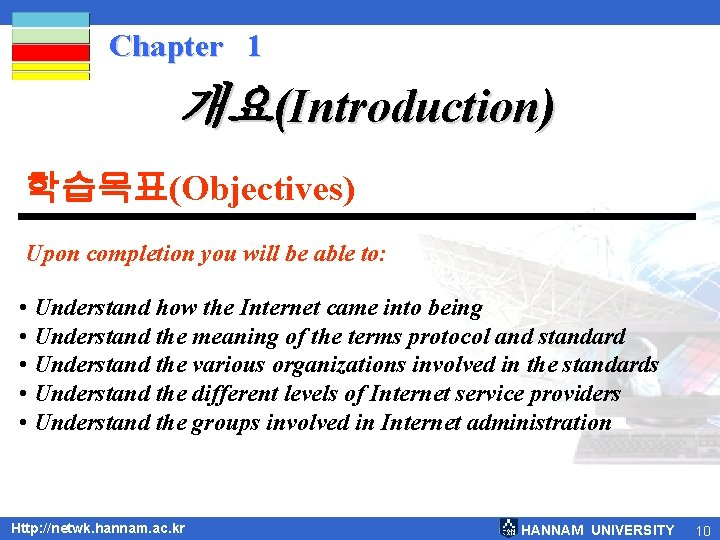 Chapter 1 개요(Introduction) 학습목표(Objectives) Upon completion you will be able to: • Understand how