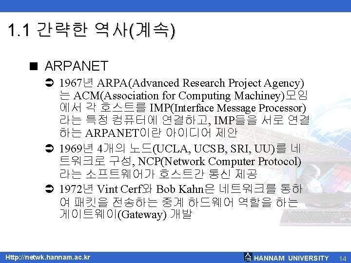 1. 1 간략한 역사(계속) < ARPANET Ü 1967년 ARPA(Advanced Research Project Agency) 는 ACM(Association