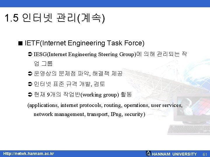 1. 5 인터넷 관리(계속) < IETF(Internet Engineering Task Force) Ü IESG(Internet Engineering Steering Group)에
